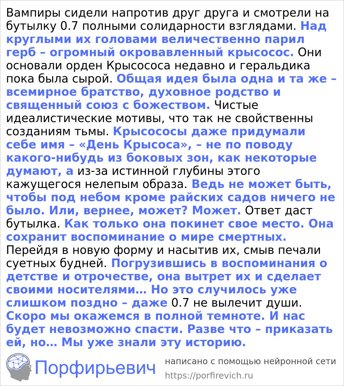 https://porfirevich.ru/media/Jq8vJoOrs.png