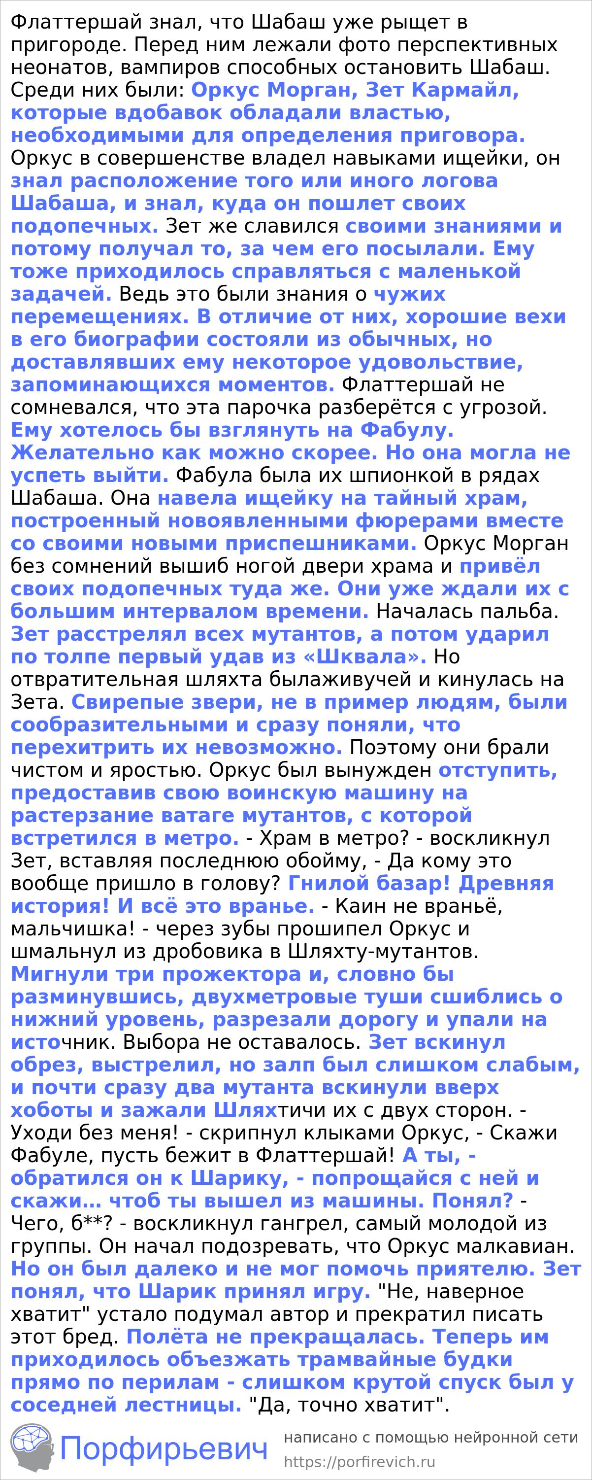 https://porfirevich.ru/media/hQzdxOz1c.png